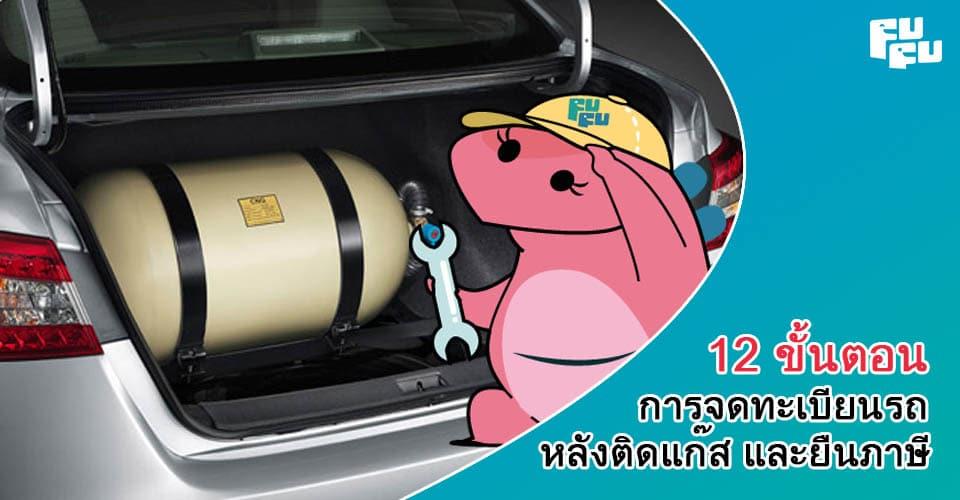 จดทะเบียนรถหลังติดแก๊ส