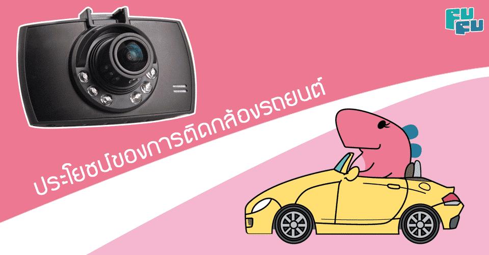 ติดกล้องหน้ารถยนต์
