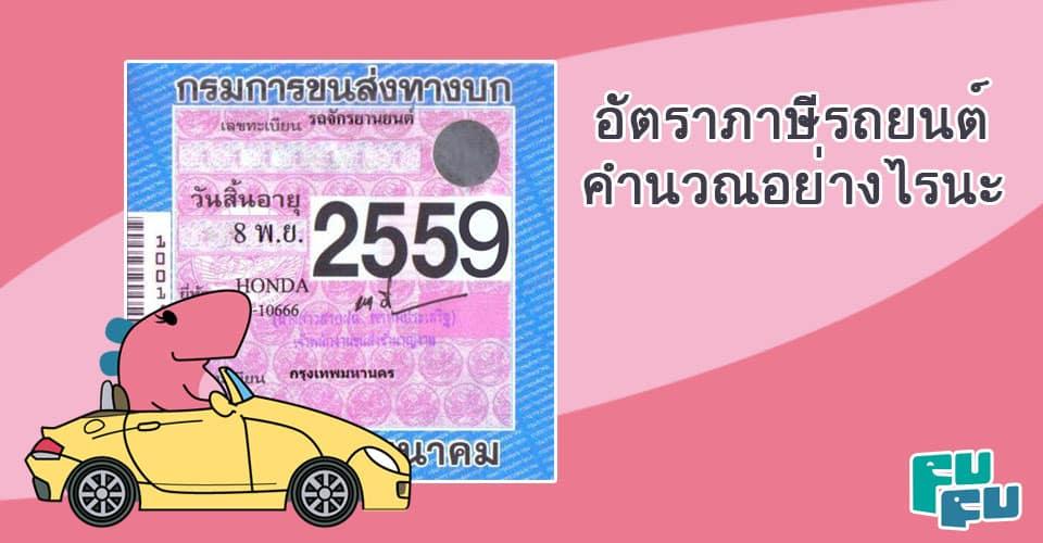 อัตราภาษีรถยนต์