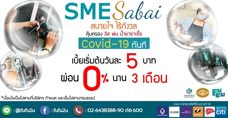 SME Sabai